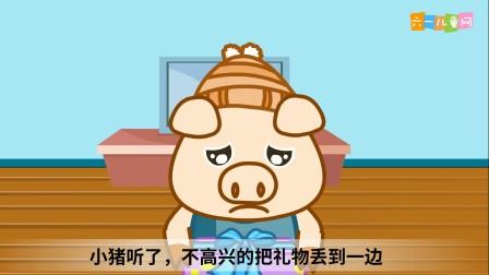 嘟拉讲故事 小猪过生日