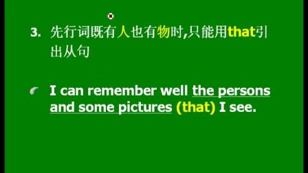 高中英语必修1unit4同步辅导视频 6--定语从句三王衡英语育英科技