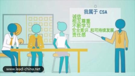 加入CSA