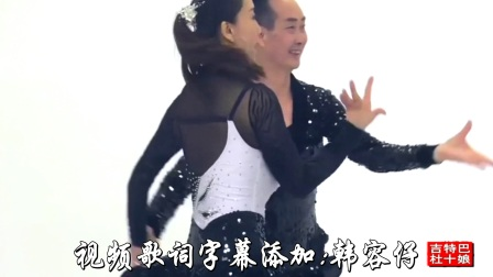 《杜十娘-吉特巴》-李文斌与杨钰静(歌词字幕版)