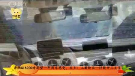 奔驰c200l车主反馈