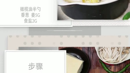 这样做的白豆腐菌菇汤特好吃