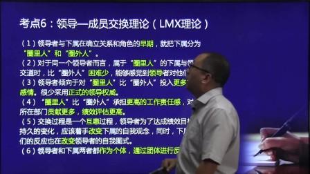 来学网来学教育中级经济师人力资源管理-权变理论17
