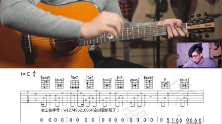 《董小姐》吉他教学小东音乐老王吉他教室教程