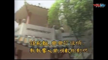 83版《射雕英雄传之东邪西毒》桃花开