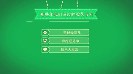 MG动画在综艺节目片头的运用