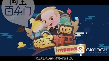 萌宝特工008系列04广告创意MG动画