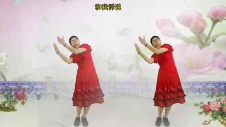 舞韵含香广场舞《我和我的祖国 》  编舞:応春梅