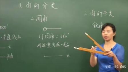 小学四年级数学上2.3角的分类-微课站整理