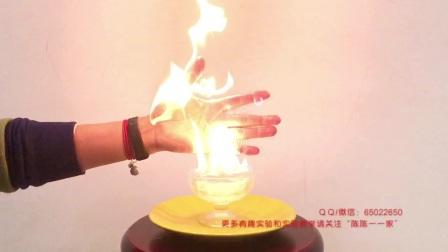 《燃烧的手》——爸爸带女儿做科学实验