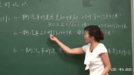 小学四年级数学上速度的认识-微课站整理