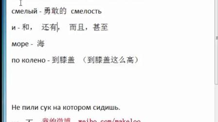 跟安东学俄语 俄语词汇 俄语入门