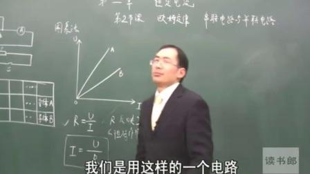 物理高中选修3-1第2章第3节欧姆定律第4节串联电路和并联电路上