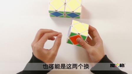 斜转魔方教程一学就会-简单的魔方还原课程-007
