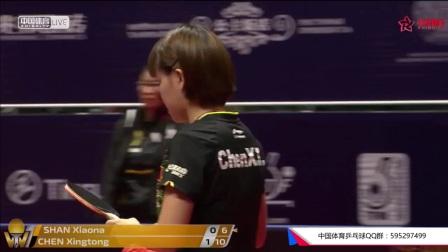 2017乒联年终总决赛 女单 R16 陈幸同vs单晓娜