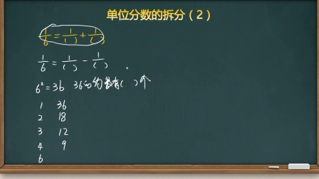 六年级第一学期_单位分数的拆分2