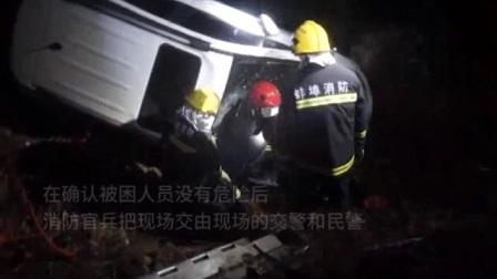 轿车意外翻沟 被困人员:司机去哪了