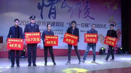 2017.11.20.南京电视台拍摄《慈善一日捐》启动仪式