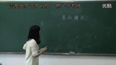 初中语文试讲《岳阳楼记》