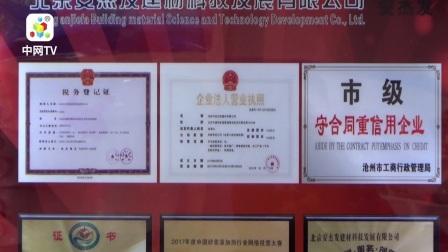 中国网上市场【中网TV、COTV】发布: 北京安杰发建材科技发展有限公司