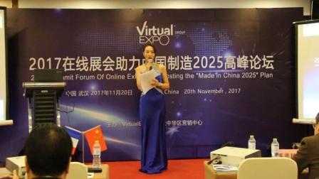 开幕式-2017在线展会助力中国制造2025高峰论坛
