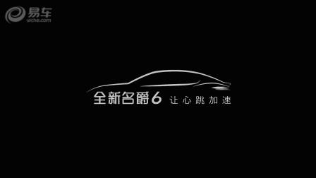 全新名爵6上市发布会 颜值操控宣传片