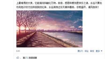 丹东曙光职专团委寒假早安正能量(20171218)
