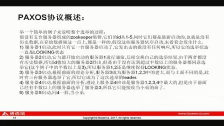 甲骨论-2018版大数据开发视频:ZOOKEEPER