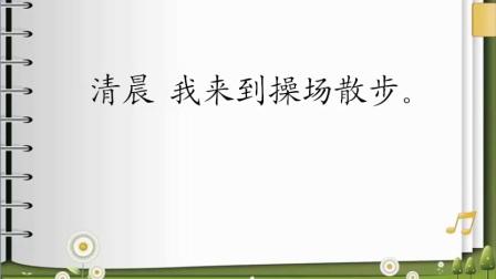 """宁波市小学语文微课视频《标点的正确使用之""""逗号和句号""""》"""