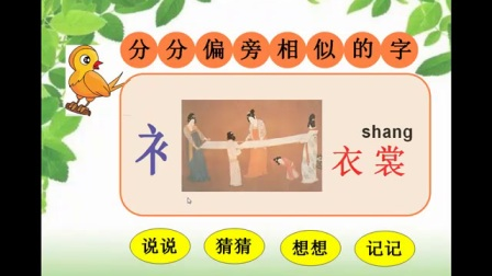 宁波市小学语文微课视频《分分偏旁相似的字》