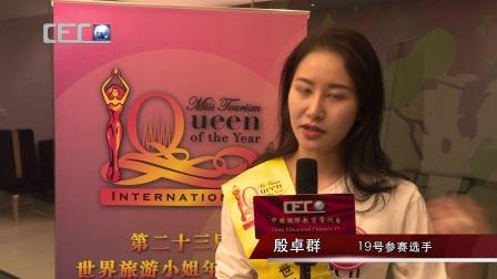 第二十三届世界旅游小姐年度皇后崇礼中国区总决赛开幕