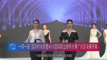 一带一路 国际时尚周暨ACIC国际职业模特大赛广东区决赛开幕