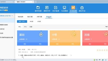 广东省教育资源公共服务平台培训视频4-教师