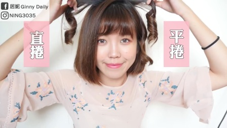 電棒新手必看!!上捲基礎與技巧HowtouseacurlingironHairtutorialsGinnyDaily♥