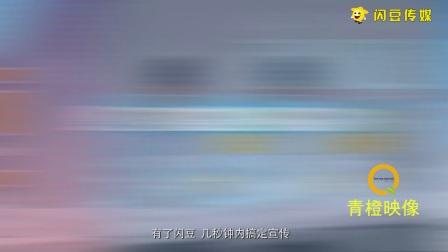 青橙文化传媒 闪豆 手机APP信息广告-3分_