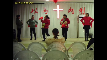四个媳妇信耶稣排练