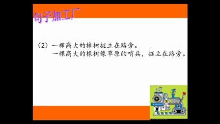宁波市小学语文微课视频《句子加工厂之比喻句》