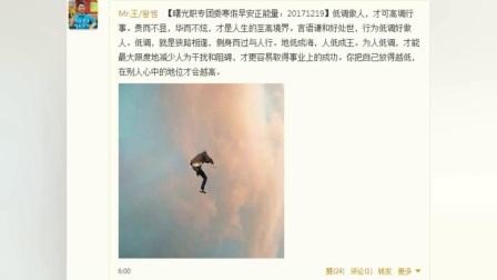 丹东曙光职专团委寒假早安正能量(20171219)