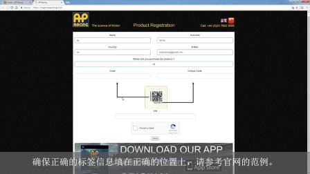 如何使用AP Racing官网注册您的制动卡钳