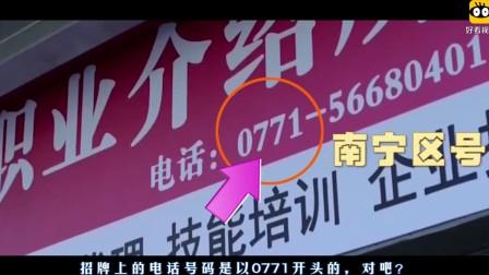 《猎场》穿帮镜头: 电话区号暴露是在杭州拍的, 却假装是在南宁!