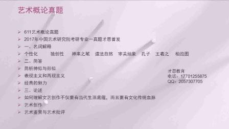 才思教育2019年中国艺术研究院非全日制戏剧专业歌剧艺术考研考试大纲、招生信息