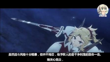 [Fate科普杂谈之莫德雷德]诅咒之子,叛逆的骑士,亦或是命运的牺牲品