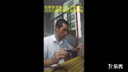 陈鹏表演独一无二摄像头灯圈焊接