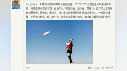 丹东曙光职专团委寒假早安正能量(20171220)