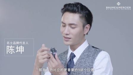 陈坤倾情介绍名士陈坤特别款腕表限量礼盒