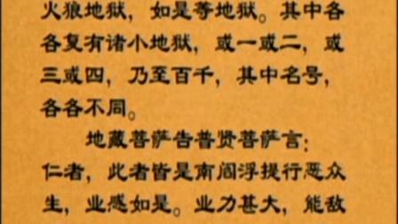 《地藏菩萨本愿经》读诵-(校正版-40分钟)