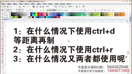 平面设计CDR教程CDR教程 创意广告设计4