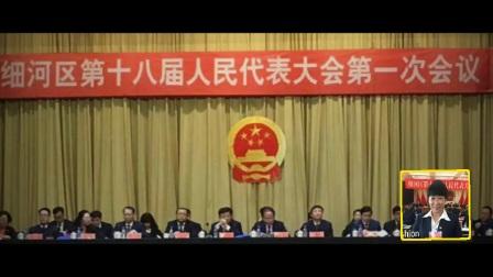细河区人民代表大会 2017.12.20