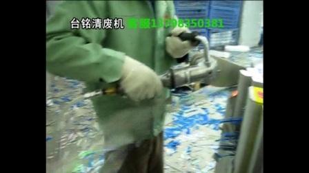 台湾台铭清废机视频