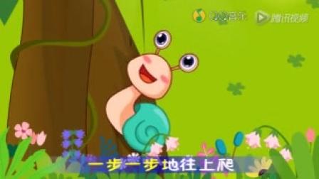 可一儿歌 - 蜗牛与黄鹂鸟_x0172qheq8v_1_0 [mqms]